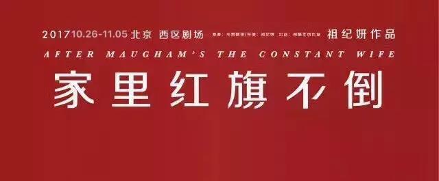 话剧《家里红旗不倒》即将登录北京西区剧场