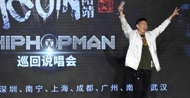 欧阳靖将举办IAMHIPHOPMAN巡回说唱会
