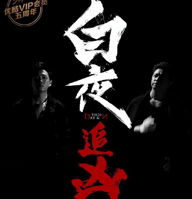 《白夜追凶》动作导演:文武结合才是打戏的出路
