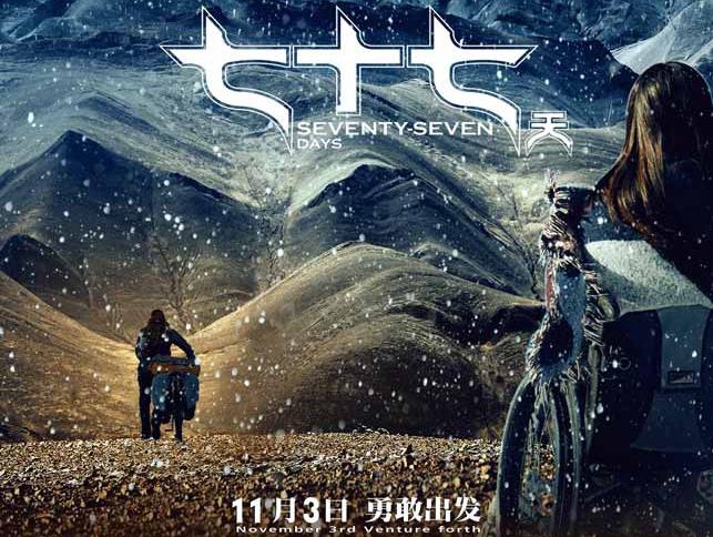 """江一燕主演电影《七十七天》发布""""启程""""版海报"""