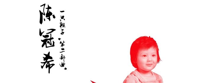 陈冠希国语专辑《一只猴子第二部曲》发布
