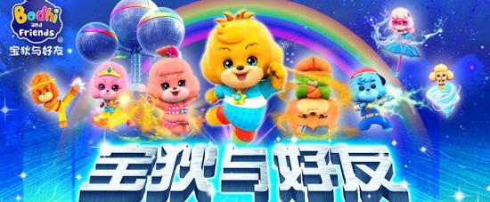 原创动画《宝狄与好友》系列网络播放总量破13亿