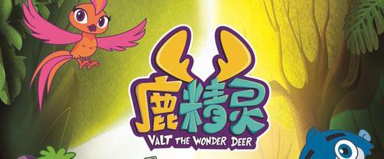 原创动画片《鹿精灵》网络播放量破亿