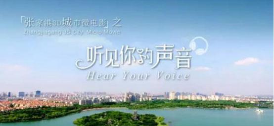 微电影《听见你的声音》获加拿大金枫叶国际电影大奖