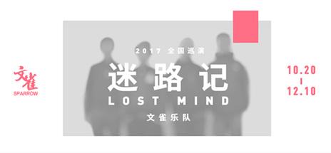 文雀乐队全新EP《迷路记》全国巡演10月启动