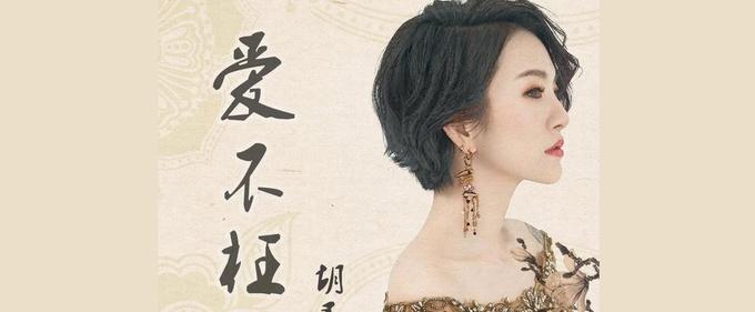 胡灵全新催泪古风单曲《爱不枉》正式上线