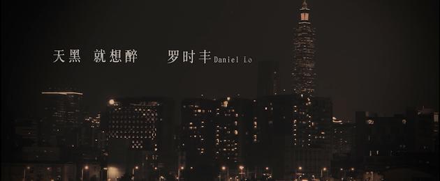 罗时丰新单曲《天黑就想醉》正式版MV全网上线