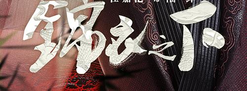 电视剧《锦衣之下》正式曝光浮生序人物海报
