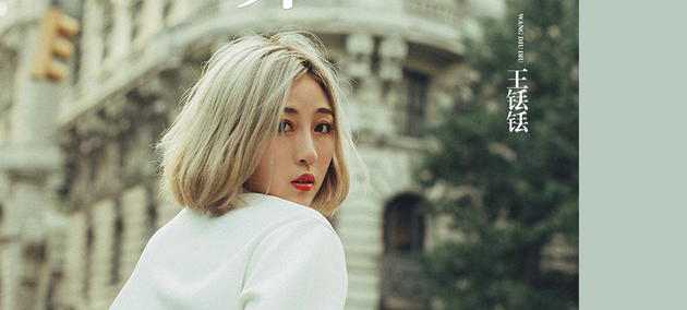 王铥铥词曲创作新单《谢谢你离开我》首发