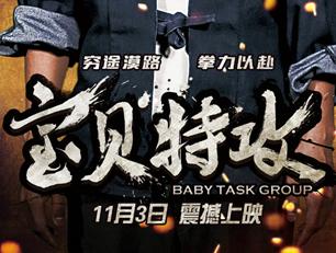 喜剧电影《宝贝特攻》改档11月3日上映