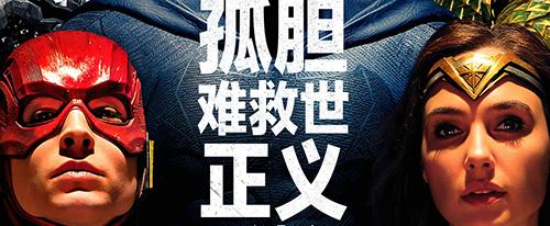 超级英雄电影《正义联盟》正式定档11月17日