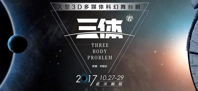 3D舞台剧《三体》即将登陆武汉剧院