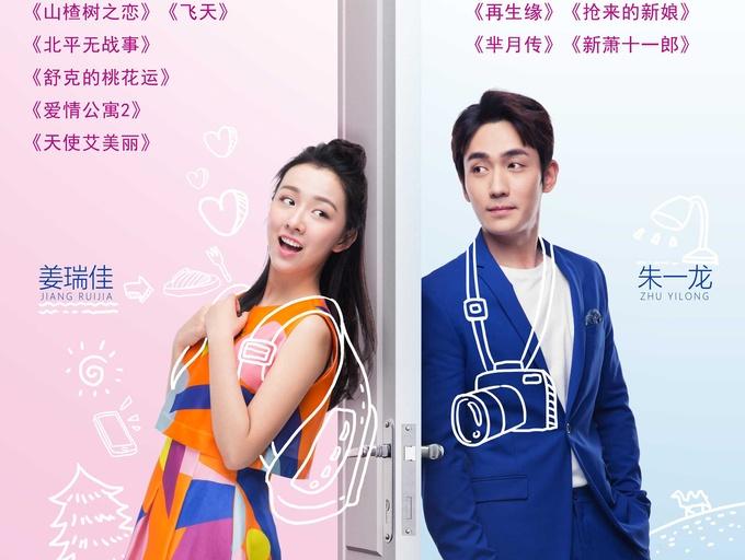 电影《胡杨的夏天》曝光求爱版海报