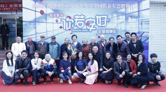 电影《你若安好》北京医院举行全国首映礼