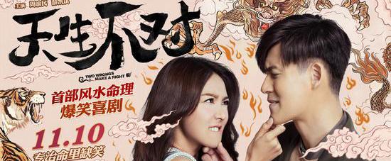 喜剧《天生不对》宣布定档11月10日