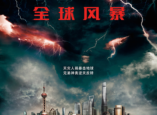 年度灾难大片《全球风暴》预售并发布预告