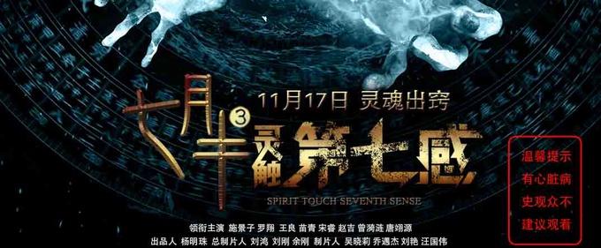 《七月半3:灵触第七感》定档11月17日