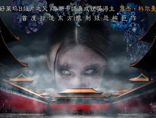 中美联合巨制《深宫怨灵》曝先导预告