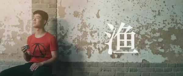 10月17日,由西咸新区泾河新城管委会出品的西咸新区首部扶贫题材微电影《渔》正式首映,并在全网发布。