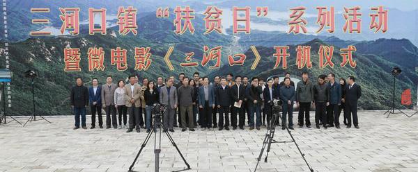 扶贫微电影《三河口》麻城市举行开机仪式