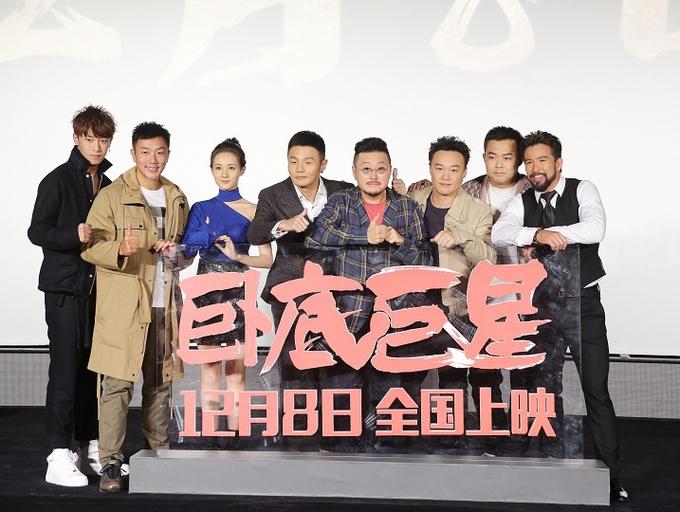 电影《卧底巨星》在京举行发布会 定档12.8