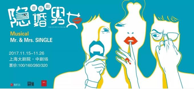 音乐剧《隐婚男女》即将登陆上海大剧院