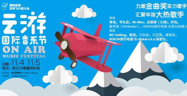 第一届On Air云游国际音乐节公布艺人阵容