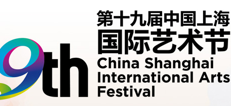 2017上海国际艺术节今日开启