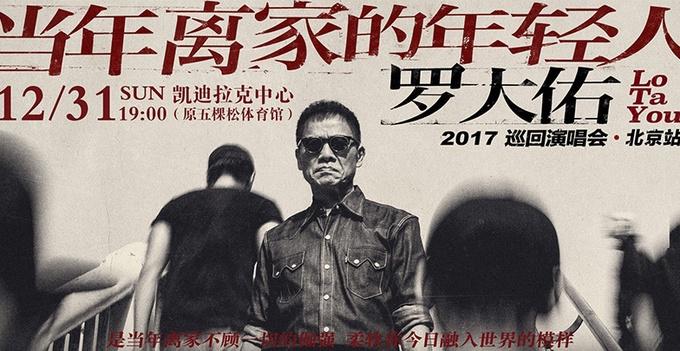 罗大佑演唱会12月31日北京开唱