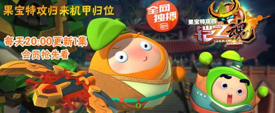 国产动漫《果宝特攻4》网络播放量破2亿