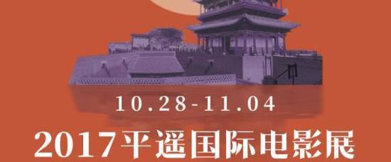 吴宇森贾樟柯将出席平遥国际电影展大师班活动