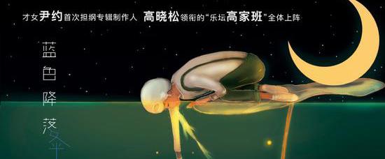 高晓松为周深最新作品《蓝色降落伞》谱曲
