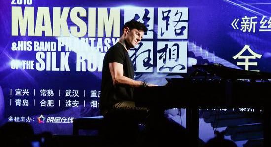 跨界钢琴演奏家马克西姆2018冬季巡演即将开启