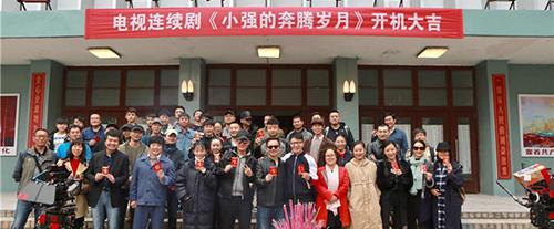 励志大剧《小强的奔腾岁月》在南京开机