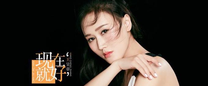 王呈章最新单曲《现在就好》全网首发