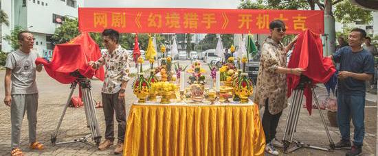网剧《幻境猎手》10.27日在泰国开机