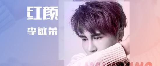 李敏荣新专辑最新作品《红颜》今日全网首发