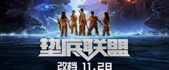 电影《垫底联盟》改档至11月28日上映