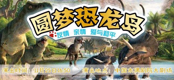 亲子欢乐演出季之儿童舞台剧《圆梦恐龙岛》将演