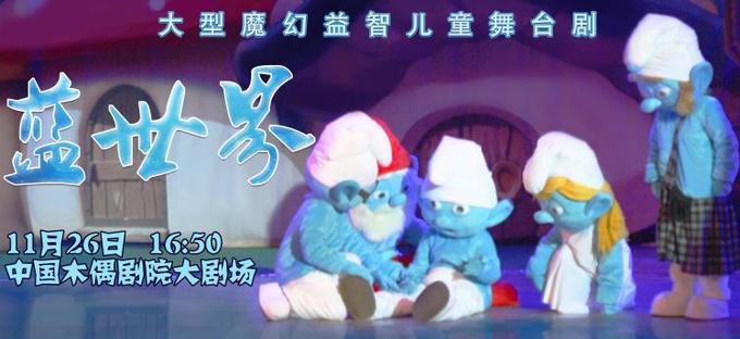 儿童剧《蓝世界》将在中国木偶剧院大剧场上演