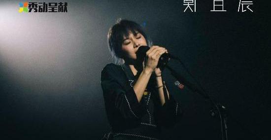 郑宜农一个人巡回演唱会11月9日北京启程