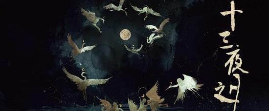 国风专辑《十三月之夜》上线 平台销量突破十三万首