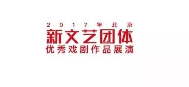 2017北京新文艺团体优秀戏剧作品展演开幕