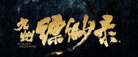 英雄史诗巨制《九州缥缈录》今日开机