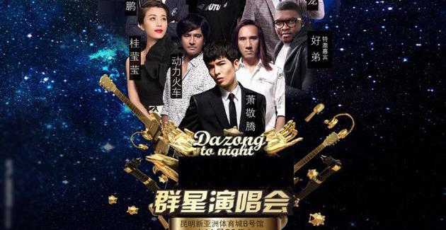 萧敬腾动力火车加盟11月30日昆明群星演唱会