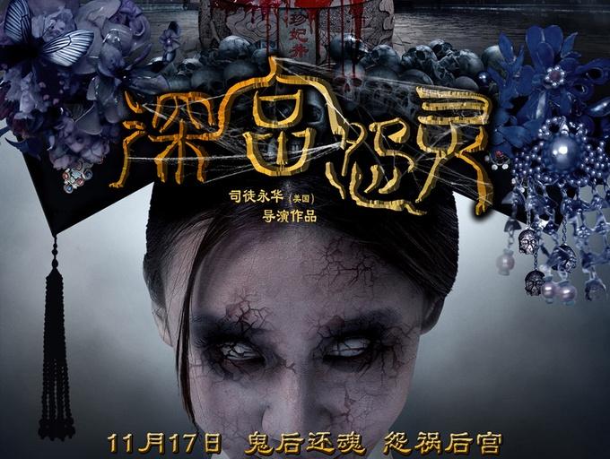 《深宫怨灵》曝终极海报预告定档11月17日
