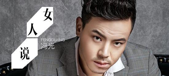 冯光最新原创单曲《女人说》温柔首发