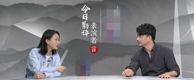 《今日影评表演者言》段奕宏周迅探讨演员根脉