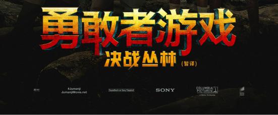 """《勇敢者游戏》曝光全新""""身陷兽群""""版海报"""