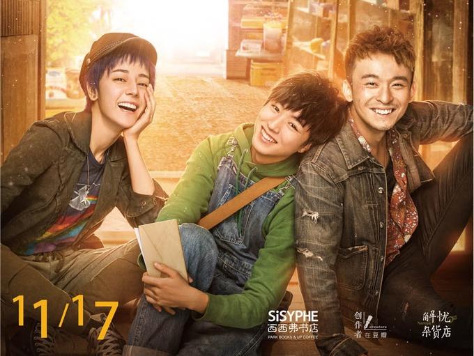 电影《解忧杂货店》11月17日启动书店路演